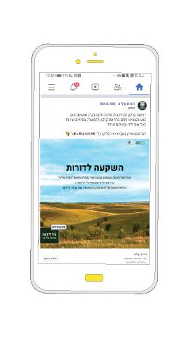facebook dorot ilit2